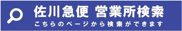 佐川急便 営業所検索