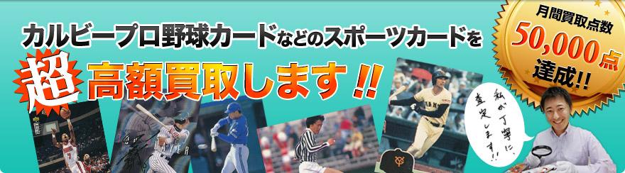 タカラ プロ野球カードゲーム高額買取