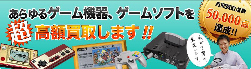 Wii U高額買取