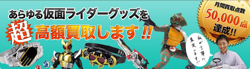 仮面ライダーW高額買取