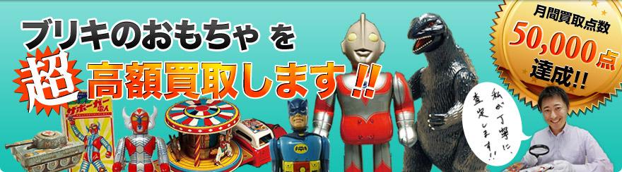 ホリカワ 堀川玩具高額買取