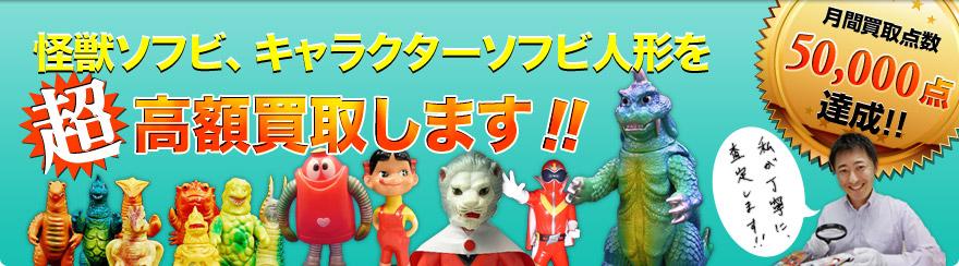 マスダヤ(増田屋)トーキングソフビ人形高額買取