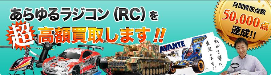 R/C RC高額買取