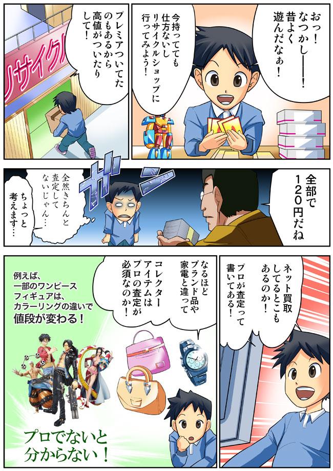 ワンピース 箱無し フィギュア高額査定の秘密はこちらの漫画で!