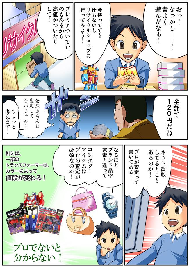 G1高額査定の秘密はこちらの漫画で!