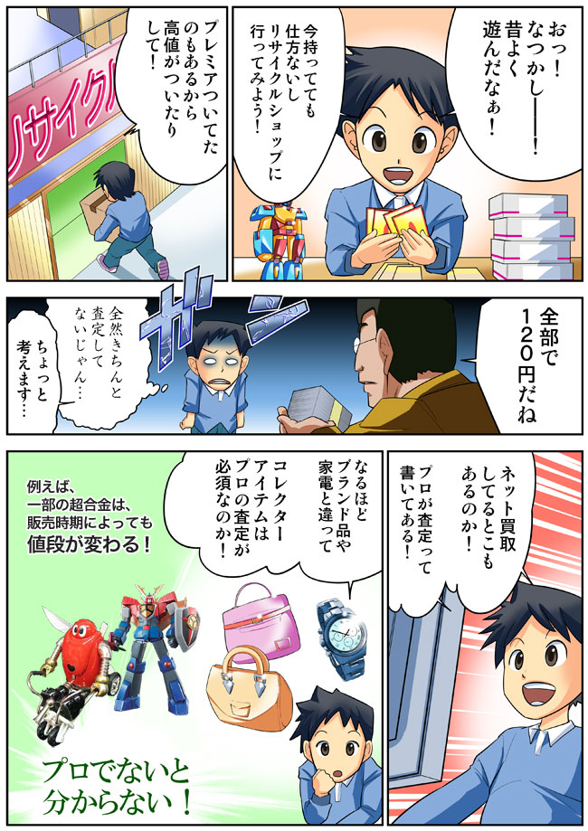 アンティーク おもちゃ 玩具高額査定の秘密はこちらの漫画で!