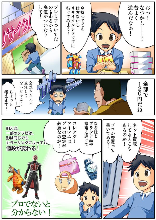 ビリケン商会 ソフビ人形高額査定の秘密はこちらの漫画で!
