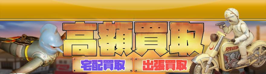 浅草玩具(ATD・浅草トーイ・浅草商会)高額買取