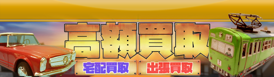 寺井商店(ダイヤ)高額買取