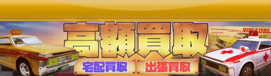 アオシン(ASC・青真商会)高額買取