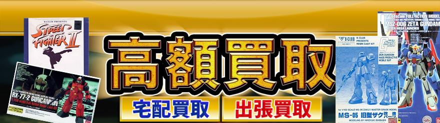 B-CLUB レジンキット / ガレージキット高額買取