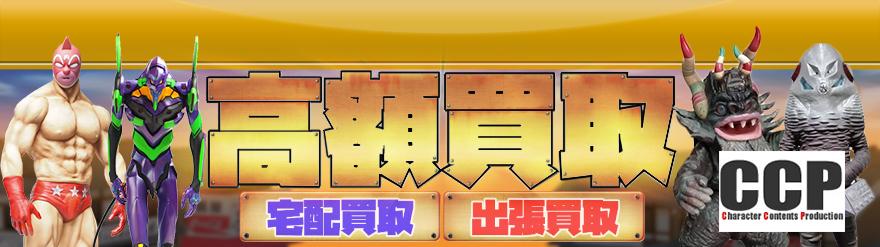 CCP ソフビフィギュア高額買取