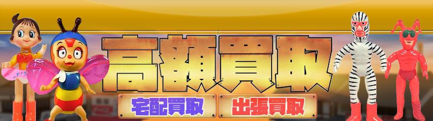 中嶋製作所 ナカジマ ソフビ人形高額買取
