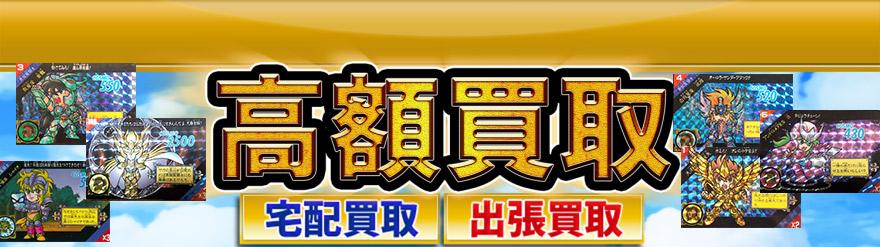聖闘士星矢 カードダス セイントパラダイス高額買取