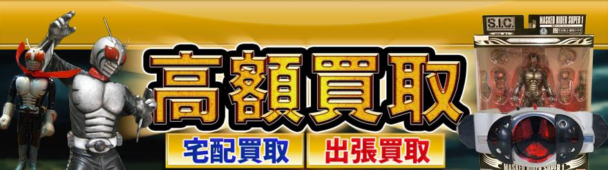仮面ライダースーパー1高額買取