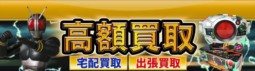 仮面ライダーBLACK/ブラック高額買取