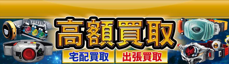 仮面ライダー DX変身ベルト高額買取