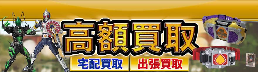 仮面ライダー剣/ブレイド高額買取
