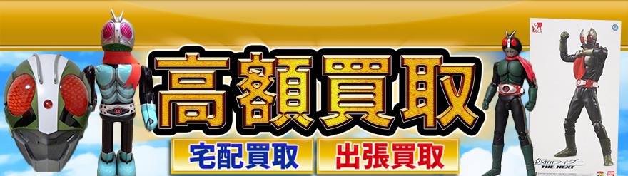 仮面ライダー2号高額買取