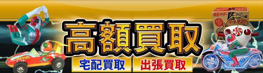 仮面ライダーV3高額買取