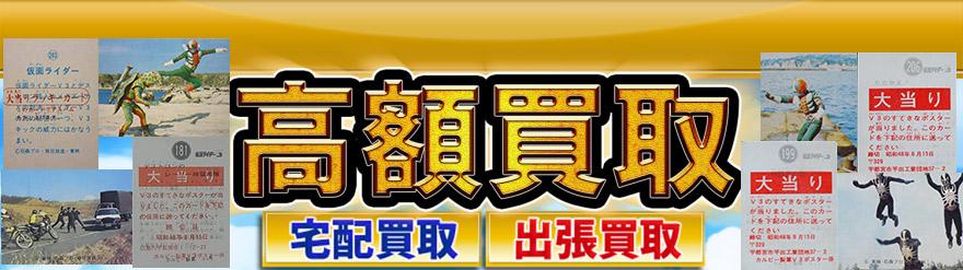 カルビー 仮面ライダー V3 大当たりカード高額買取