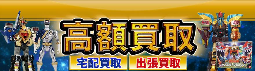 百獣戦隊ガオレンジャー高額買取