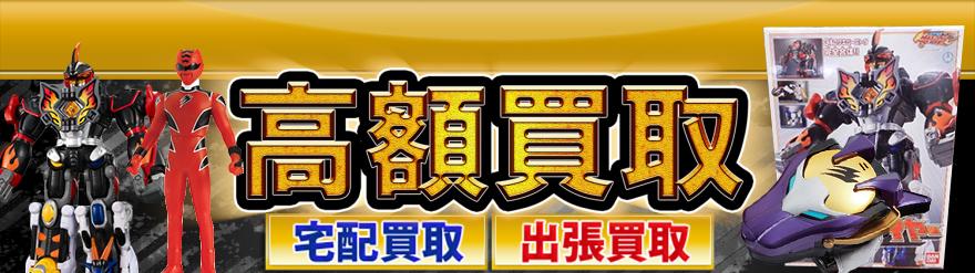 獣拳戦隊ゲキレンジャー高額買取