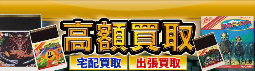 Hu-Card(ヒューカード)高額買取