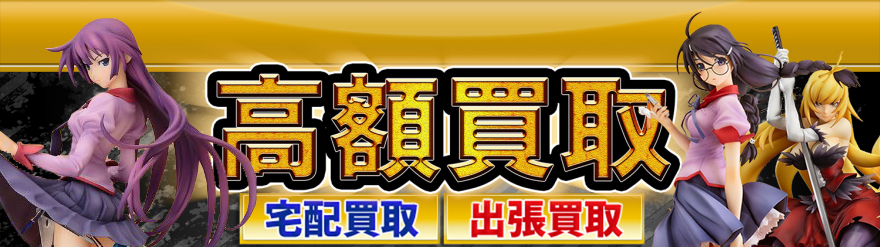 化物語 / 偽物語 / 物語シリーズ フィギュア高額買取