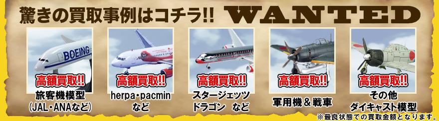 戦闘機模型驚きの買取事例