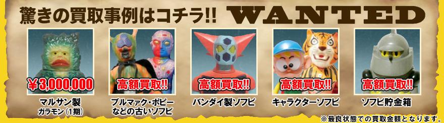 マスダヤ(増田屋)トーキングソフビ人形驚きの買取事例