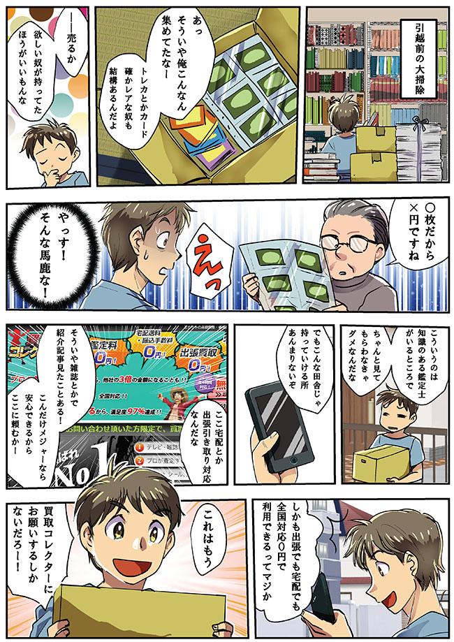 ポケモンカードダス高額査定の秘密はこちらの漫画で!