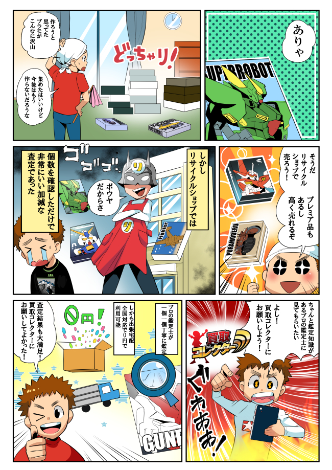 機動戦士ガンダムAGE高額査定の秘密はこちらの漫画で!