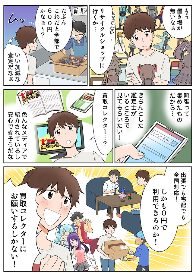 コトブキヤ(KOTOBUKIYA)高額査定の秘密はこちらの漫画で!