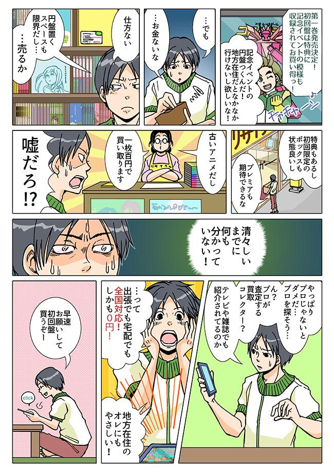 アニメDVD高額査定の秘密