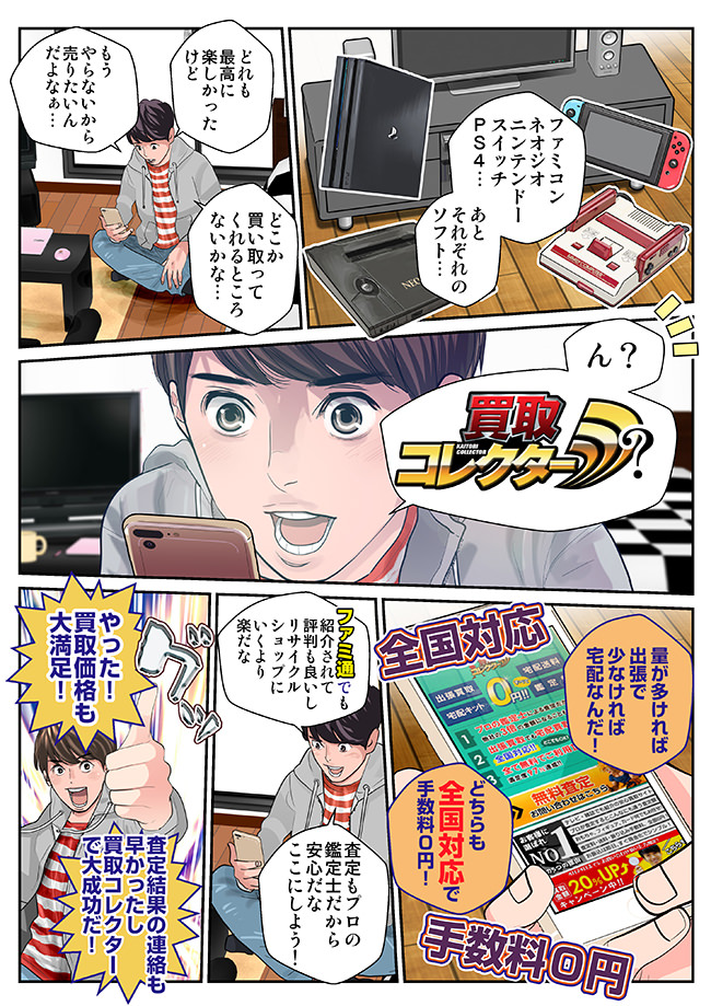 プレイステーション(プレステ・PS)高額査定の秘密はこちらの漫画で!