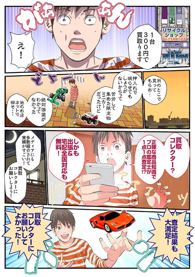 1/18 ミニカー高額査定の秘密はこちらの漫画で!