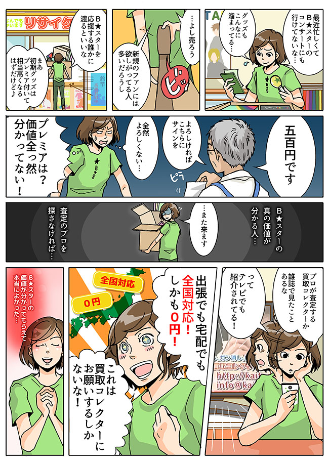 AKB グッズ高額査定の秘密はこちらの漫画で!