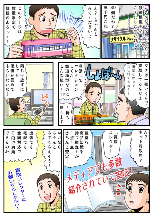 ムサシノモデル高額査定の秘密はこちらの漫画で!
