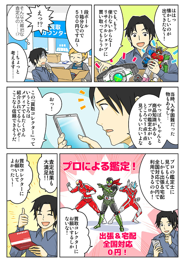 仮面ライダーカブト高額査定の秘密はこちらの漫画で!