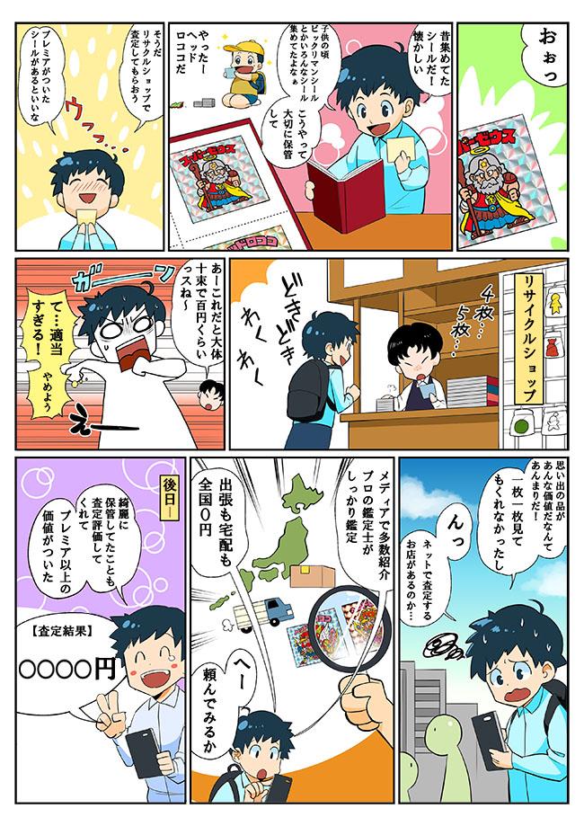 バグ悪魔VSギガ天使シール高額査定の秘密はこちらの漫画で!