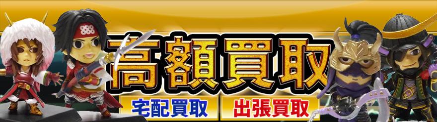 戦国無双SP 〜真田の章〜高額買取
