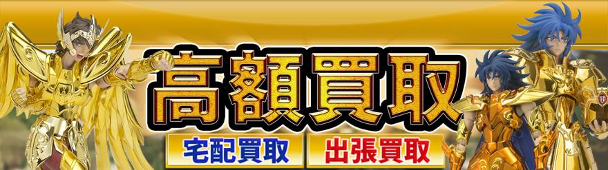 聖闘士聖衣神話EX高額買取