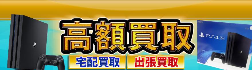 プレイステーション4 PRO (プレステ4プロ)高額買取