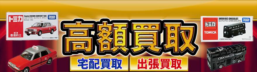 香港 トミカ高額買取