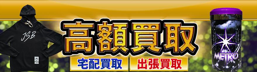 三代目 J Soul Brothers(三代目JSB) グッズ高額買取