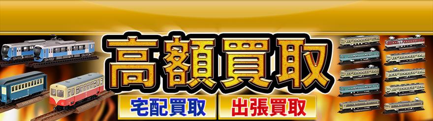 鉄道コレクション (鉄コレ)高額買取