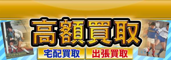 日本サッカーリーグカード(JSLカード)買取|おもちゃ高額価格査定の ...