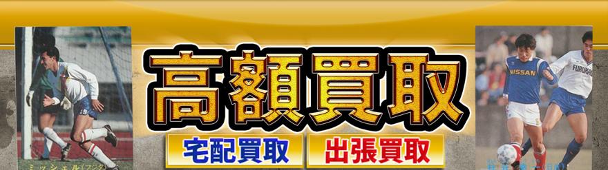 日本サッカーリーグカード(JSLカード)高額買取