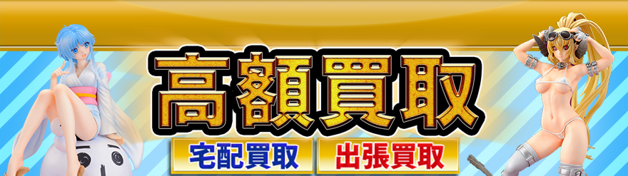 ホビージャパン(HOBBYJAPAN)高額買取